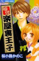 Kiwametsuke Gakuya Ura Ouji 2 Manga