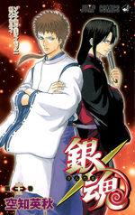 Gintama 33 Manga