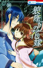 Ôkami Heika no Hanayome 18 Manga