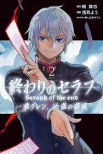 Seraph of the end - Glenn Ichinose - La catastrophe de ses 16 ans 2 Manga