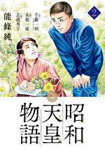 Empereur du Japon 2 Manga