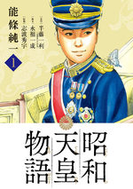 Empereur du Japon 1 Manga