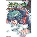Togainu no Chi - Anthology Comic 2 Dôjinshi
