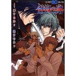 Togainu no Chi - Anthology Comic 3 Dôjinshi