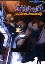 Togainu no Chi - Anthology Comic 4 Dôjinshi