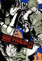 Togainu no Chi - Dog Type 1 Dôjinshi