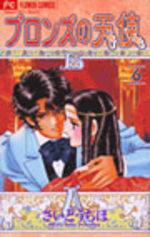 Bronze no Tenshi 6 Manga