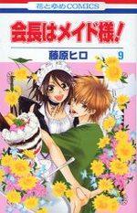 Maid Sama 9 Manga