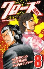 Crows Zero 8 Manga