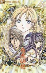 Fushigi Yuugi: Byakko Senki 1 Manga