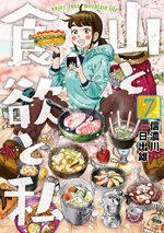 Yama to Shokuyoku to Watashi 7 Manga