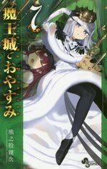 Maou-jou de Oyasumi # 7