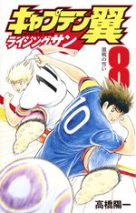 Captain Tsubasa: Rising Sun 8 Manga