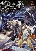 Twelve Demon Kings 2 Manga