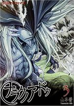 Twelve Demon Kings 3 Manga