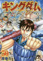 Kingdom 50 Manga