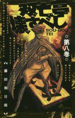 Souboutei Kowasu Beshi 8