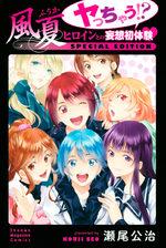 Fuuka Yacchau!? Heroine to no Mousou Hatsutaiken SPECIAL EDITION 1 Manga