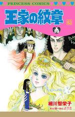 Ouke no Monshou 63 Manga