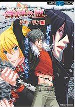 Togainu no Chi - Anthology Comic - Shiki, Rin 1 Manga