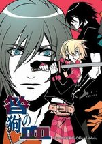 Togainu no Chi - Nitro+Chiral Official Works 1 Artbook