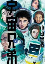 Space Brothers 33 Manga