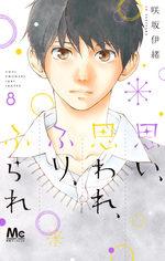 Love, be loved, Leave, be left 8 Manga
