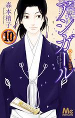 Ashi-Girl # 10