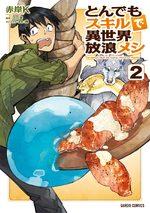 Hero Skill : Achats en ligne 2 Manga