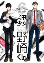 Gekkan Shôjo Nozaki-kun # 6