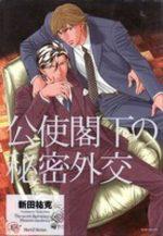Koushi Kakka no Himitsu Gaikou 1 Manga