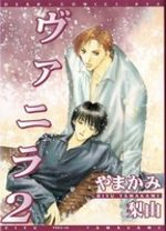 Vanilla 2 Manga