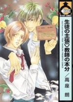 Student affair 1 Manga