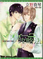 Martini Kouryakuhou 1 Manga