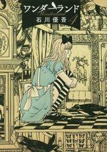 Wonderland 4 Manga