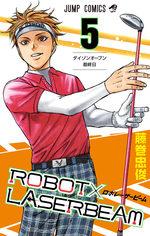 ROBOT×LASERBEAM # 5