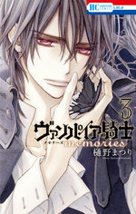 Vampire knight memories 3 Manga