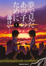 Echoes 1 Manga