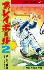 Play Ball 2 3 Manga