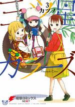 Mitsuboshi Colors 3 Manga