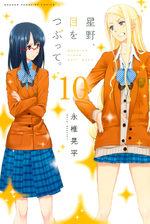Make me up ! 10 Manga