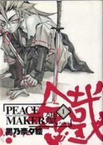 Peace Maker Kurogane # 1