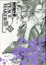 Peace Maker Kurogane # 3