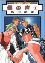Boku no koe 1 Manga