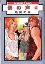 Boku no koe 2 Manga