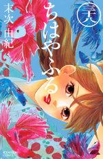 Chihayafuru 38 Manga