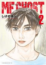MF Ghost 2 Manga