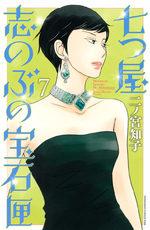 Nanatsuya Shinobu no Housekibako 7