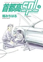 Shutoko SPL 2 Manga