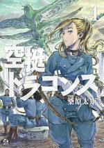 Drifting dragons 4 Manga